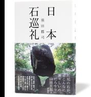 日本石巡礼