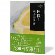 280円文庫 檸檬_s