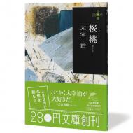 280円文庫 桜桃_s
