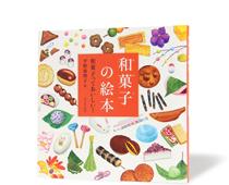 和菓子の絵本_s