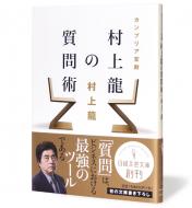 日経文芸文庫_村上龍の質問術