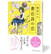日経文芸文庫_書店員の恋