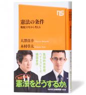 憲法の条件 世界史の極意 踊る昭和歌謡_s