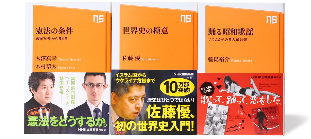 憲法の条件 世界史の極意 踊る昭和歌謡