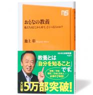 おとなの教養 日本霊性論 媚びない力_s