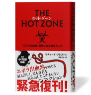 THE HOTZONE