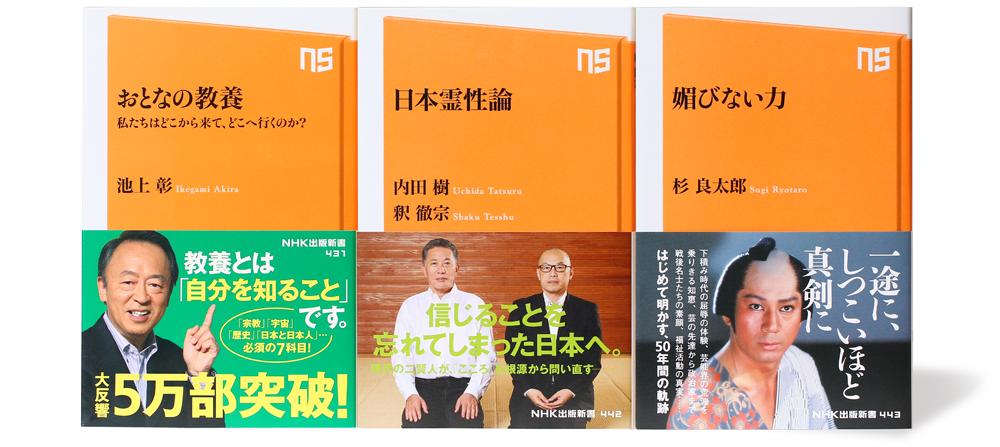 おとなの教養 日本霊性論 媚びない力