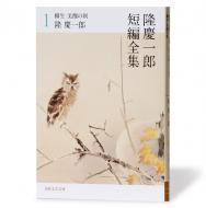 隆慶一郎短編全集1・2_s