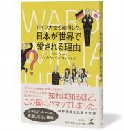 日本が世界で愛される理由