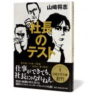 日経文芸文庫_社長のテスト