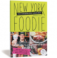 NEWYORK FOODIE マンハッタン&ブルックリン レストランガイド