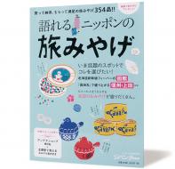 トラベルMOOK ジパング倶楽部 誇れる日本の旅みやげ