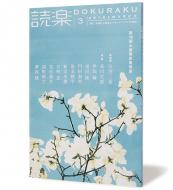 読楽2016年3月号