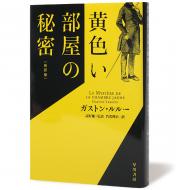 黄色い部屋の秘密〈新訳版〉