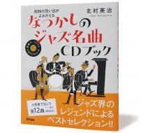 なつかしのジャス名曲CDブック