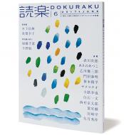 読楽2017年6月号