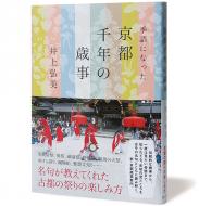京都千年の歳事