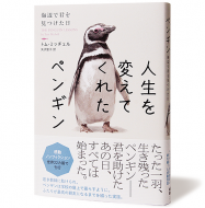 人生を変えてくれたペンギン