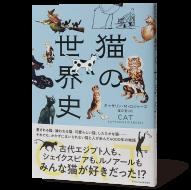猫の世界史_帯あり