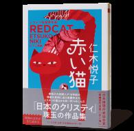 赤い猫_帯あり