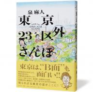 東京23区外さんぽ_帯有
