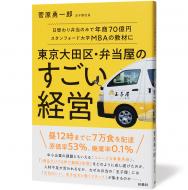 東京大田区・弁当屋のすごい経営_帯有