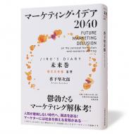 マーケティング・イデア2040 未来巻