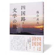 四国路・文学の旅