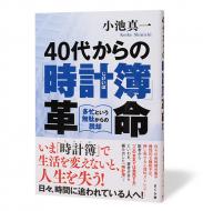 40代からの時計簿革命_帯
