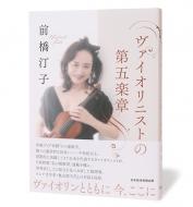 ヴァイオリニストの第五楽章_帯